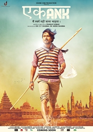 EK Ank First Poster Out Starring Yajuvendra Pratap Singh