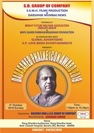 Dada Saheb Phalke Icon Award 2019 To Be Held On Sunday 6th  October 2019