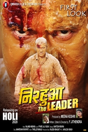 First look of Nirhua The Leader released on the auspicious occasion of Deepawali